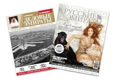 Русские журналы в ОАЭ