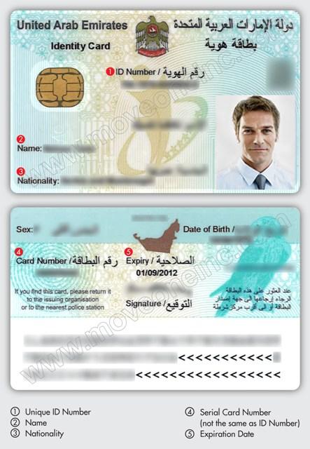 Как получить гражданство арабских эмиратов едва кинул
