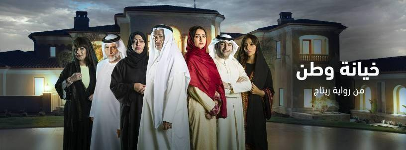 Снятую в ОАЭ драму про «Братьев мусульман» посмотрело 48 миллионов зрителей