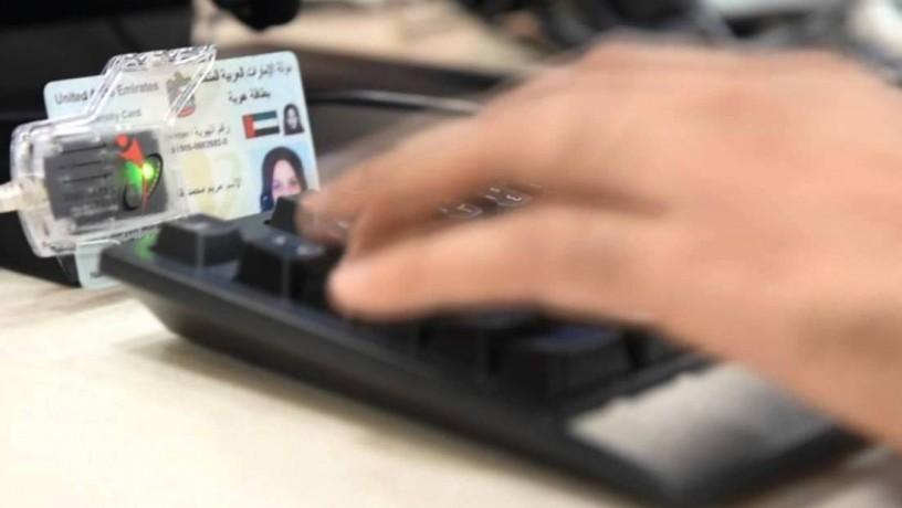 Жителям ОАЭ вскоре не придется носить с собой удостоверения личности